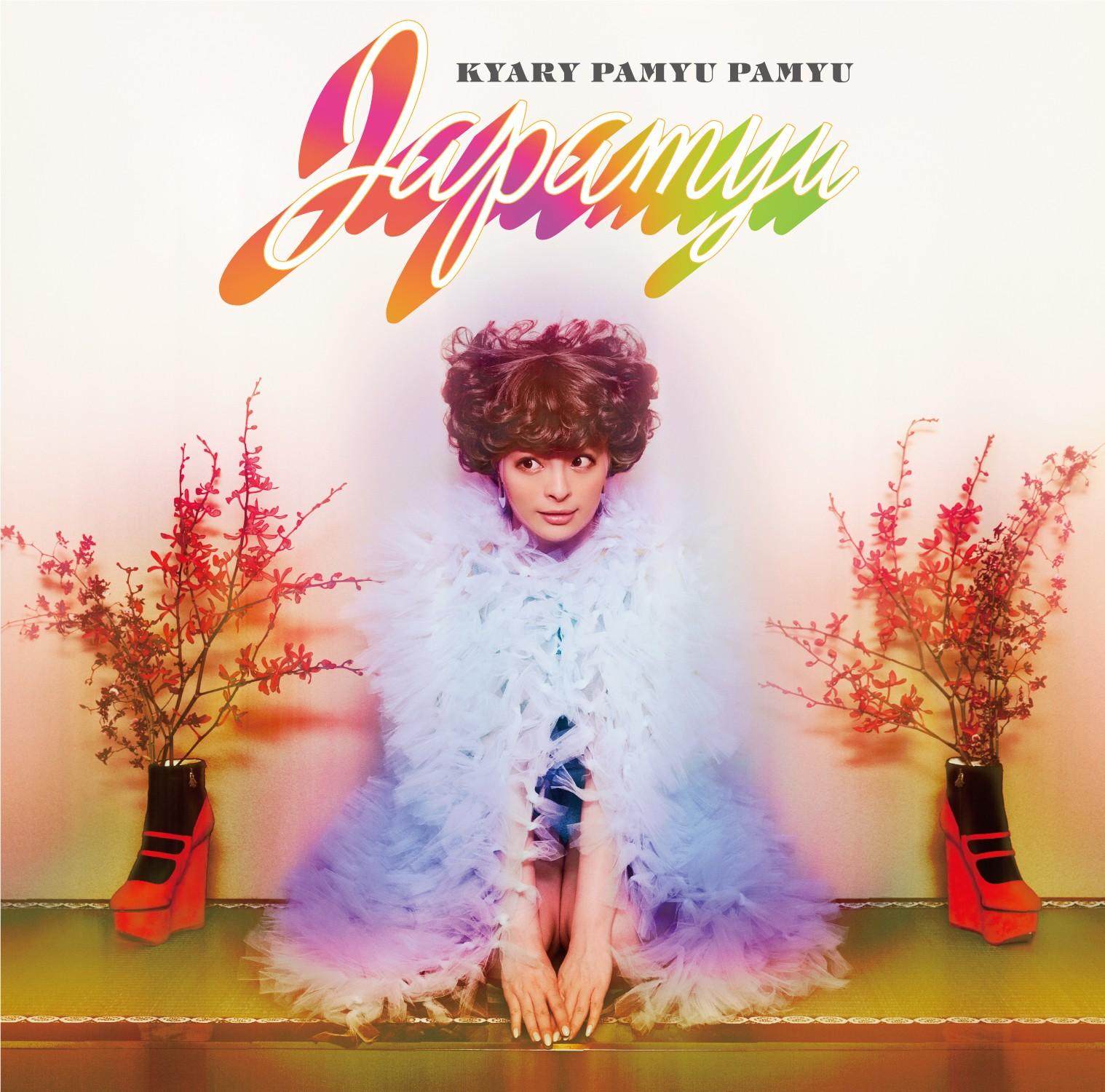 Kyary Pamyu Pamyu (きゃりーぱみゅぱみゅ) – Japamyu (じゃぱみゅ) [FLAC + MP3 320 / WEB] [2018.09.26]