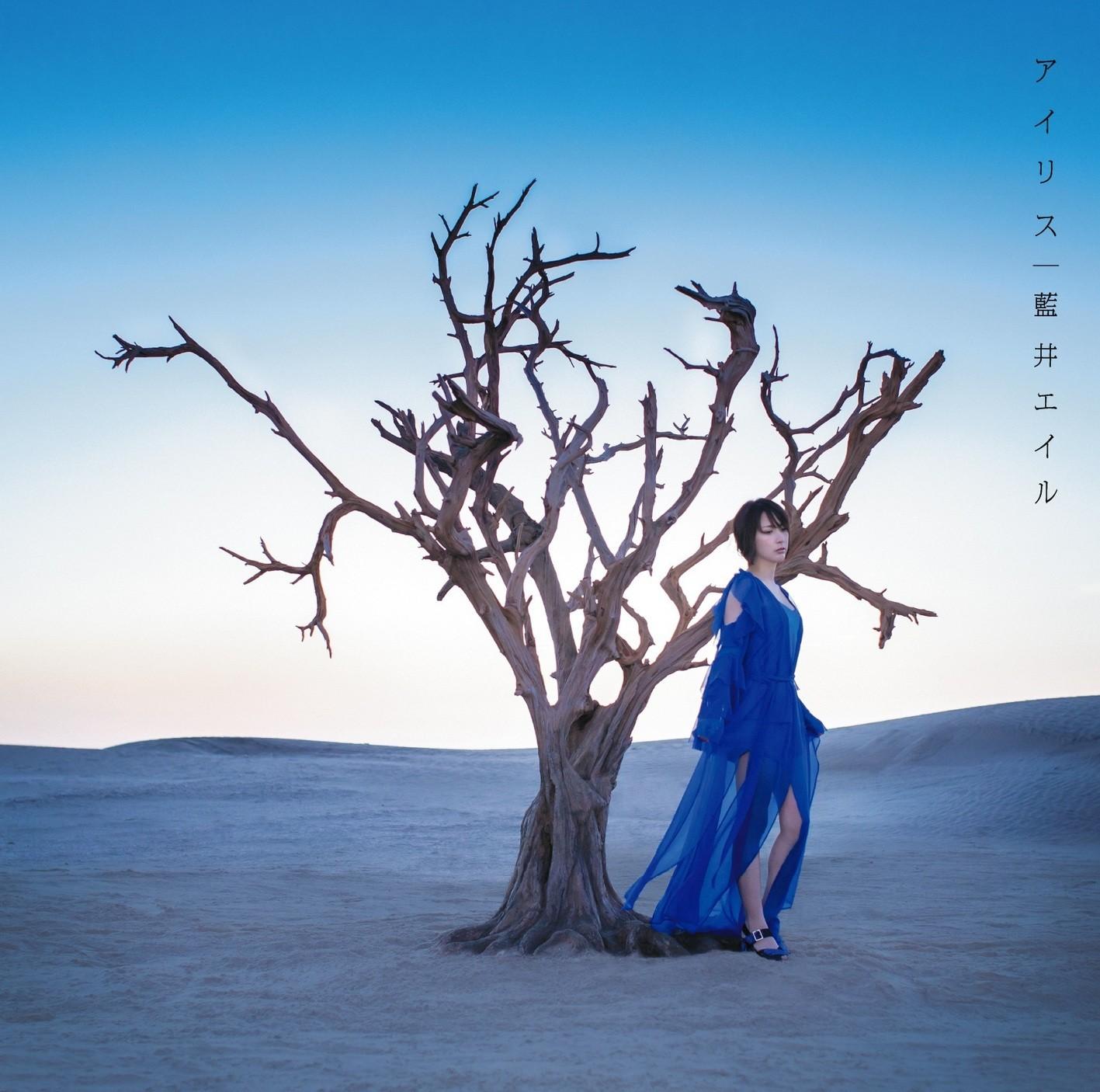 藍井エイル (Eir Aoi) – アイリス [24bit Lossless + MP3 320 / WEB] [2018.10.24]