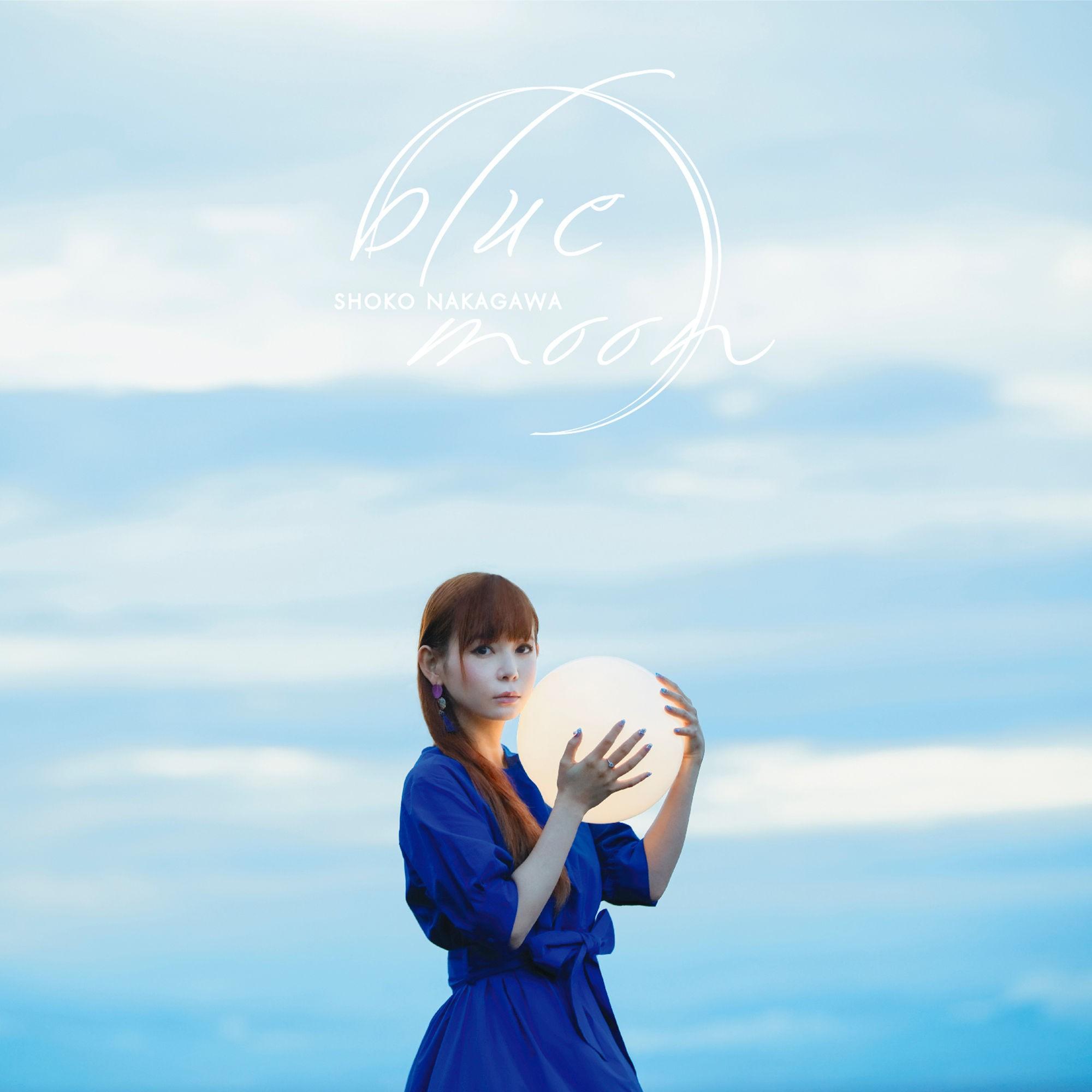 中川翔子 (Shoko Nakagawa) – blue moon [AAC 256 / WEB] [2018.11.28]