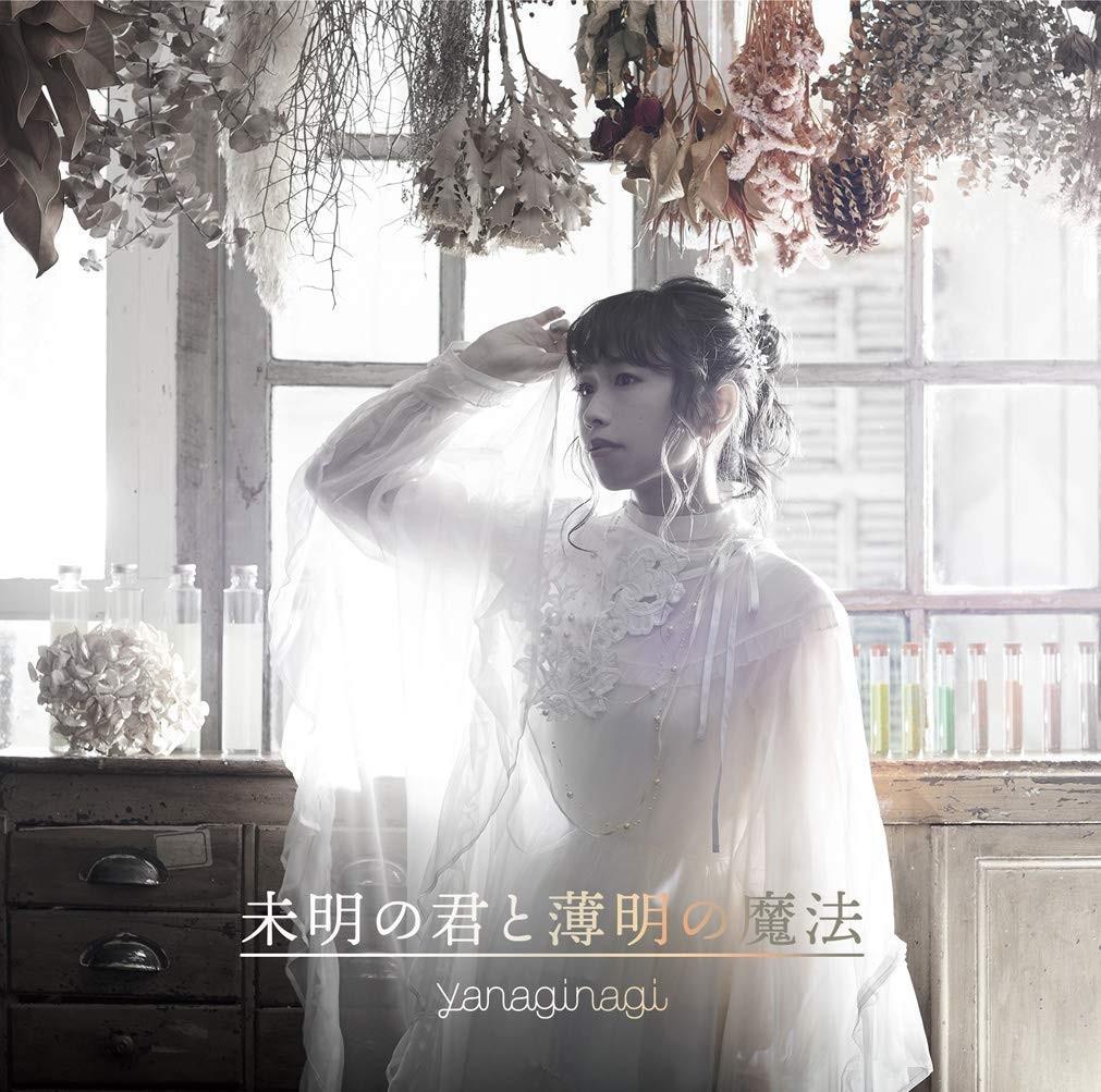 yanaginagi (やなぎなぎ) – 未明の君と薄明の魔法 [FLAC + MP3 320 / CD] [2018.10.31]