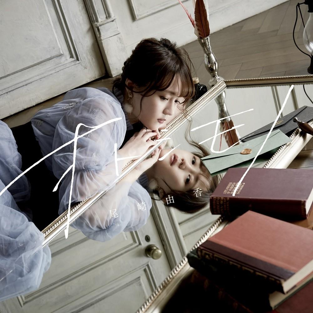 尾崎由香 (Yuka Ozaki) – オトシモノ [FLAC / WEB] [2018.12.05]