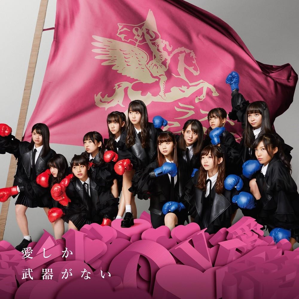 ラストアイドル  (Last Idol) – 愛しか武器がない [FLAC / WEB] [2018.12.05]