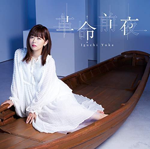 井口裕香 (Yuka Iguchi) – 革命前夜 [FLAC / 24bit Lossless / WEB] [2018.12.04]