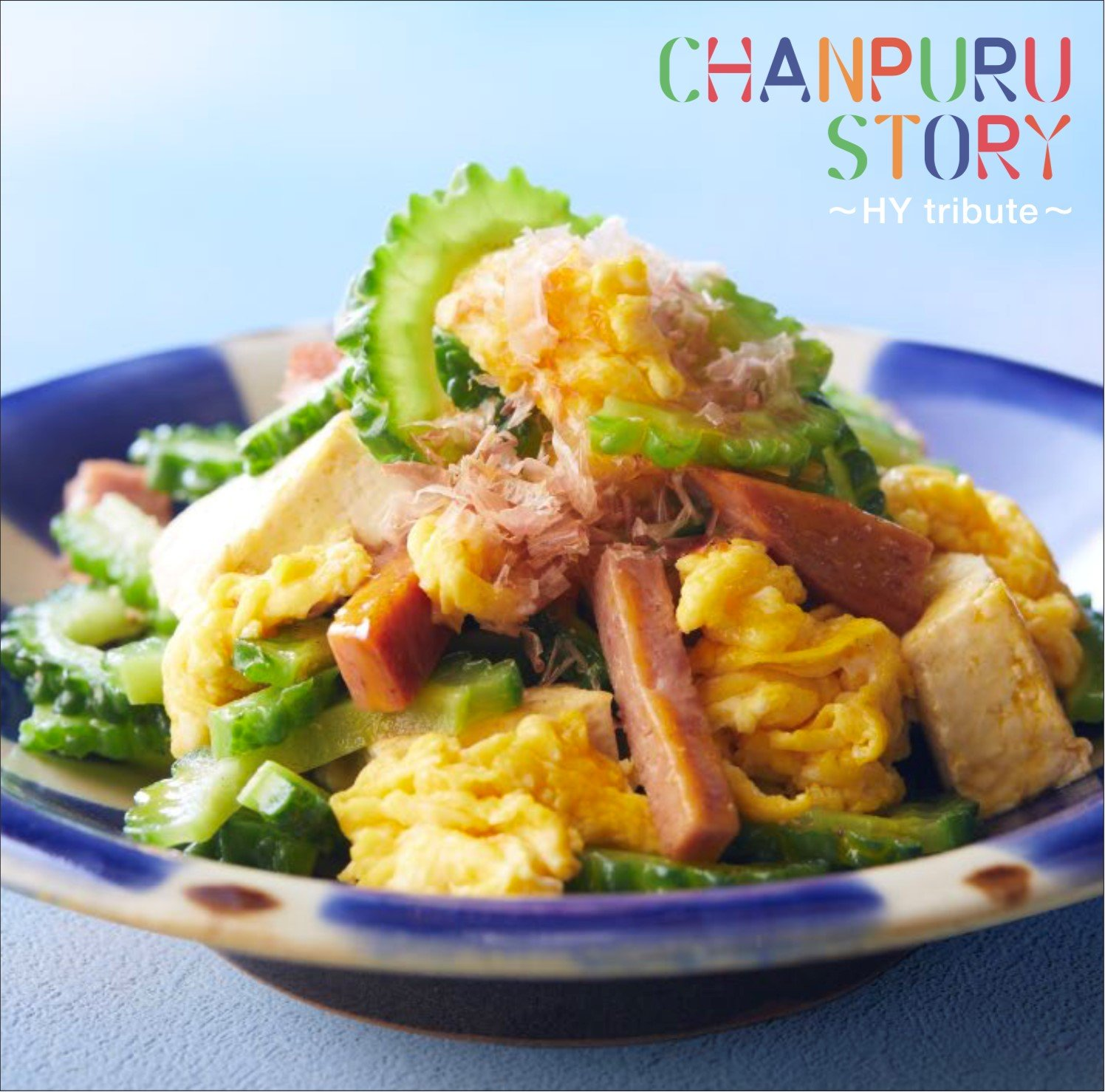 VA – CHANPURU STORY ~HY tribute~ [WAV + MP3 VBR / CD] [2018.08.08]