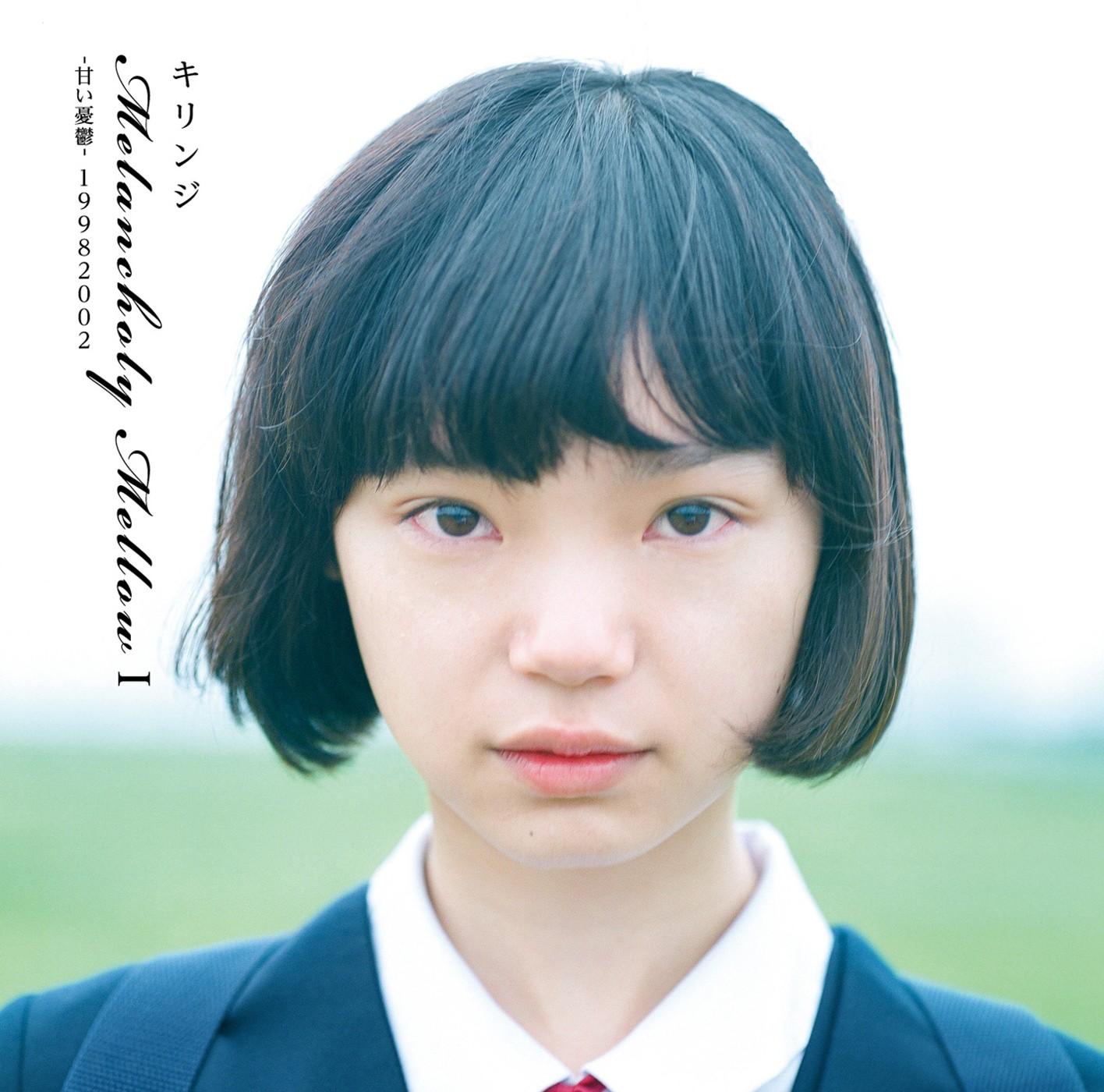キリンジ (KIRINJI) – Melancholy Mellow Ⅰ -甘い憂鬱-19982002 [24bit Lossless + MP3 320 / WEB] [2018.11.07]