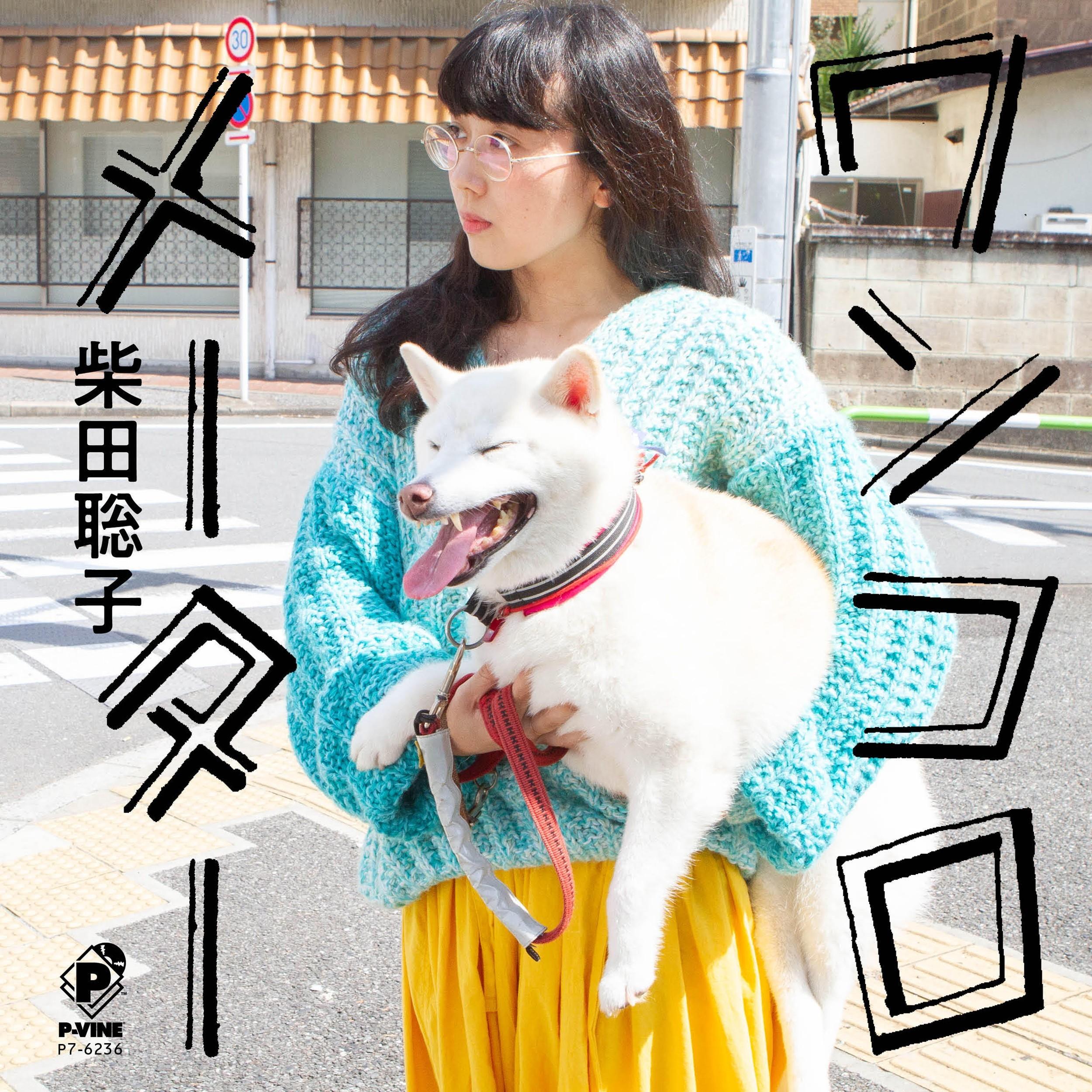 柴田聡子 (Satoko Shibata) – ワンコロメーター/セパタクローの奥義 [FLAC + MP3 320 / WEB] [2018.11.21]