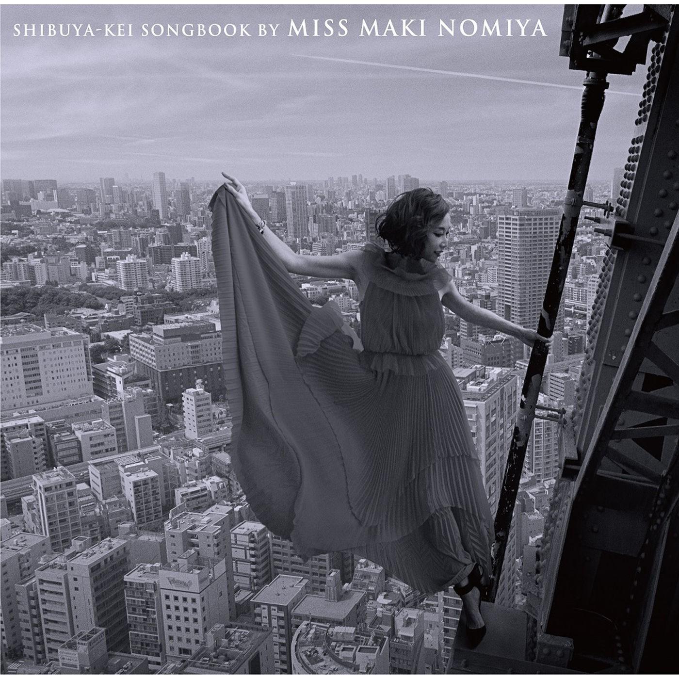 野宮真貴 (Maki Nomiya) – 野宮真貴 渋谷系ソングブック [FLAC + MP3 320 / WEB] [2018.10.31]