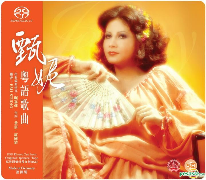 甄妮 (Jenny Tseng) – 奮鬥 (2001/2015) SACD ISO