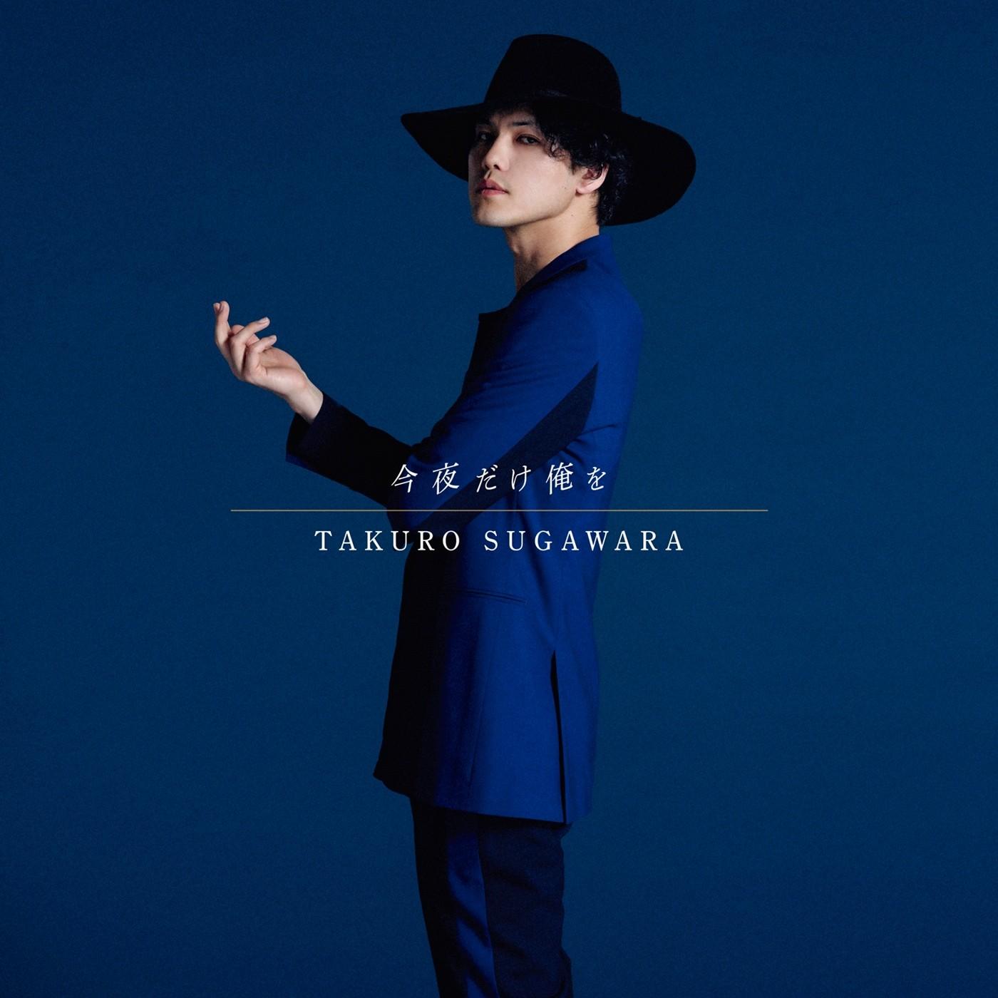 菅原卓郎 (Takuro Sugawara) – 今夜だけ俺を [FLAC + MP3 VBR / WEB] [2018.06.13]