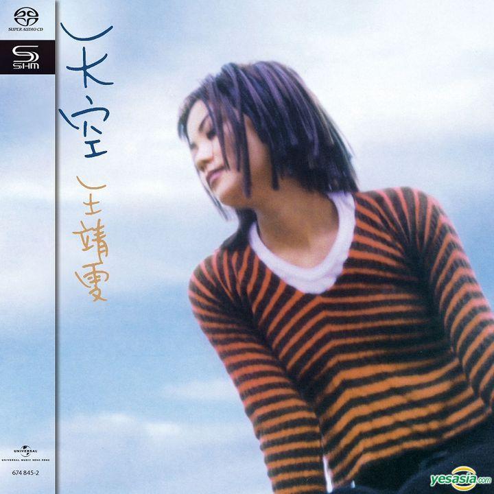 王菲 (王靖雯, Faye Wong) – 天空 (1994/2018) SHM-SACD ISO