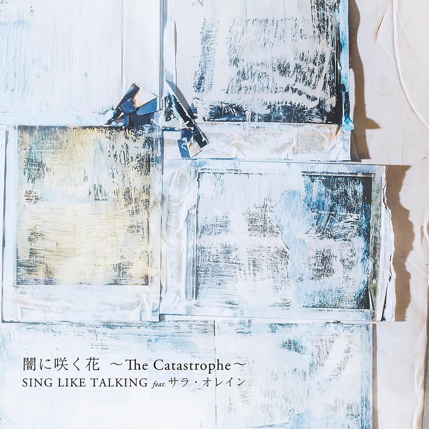 SING LIKE TALKING – 闇に咲く花 ~The Catastrophe~ [FLAC / 24bit Lossless / WEB] [2017.10.25]