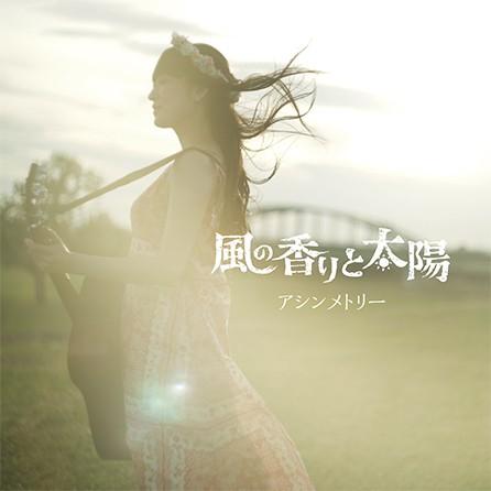 田村ゆかり (Yukari Tamura) – アシンメトリー/風の香りと太陽 [MP3 320 / CD] [2018.10.06]