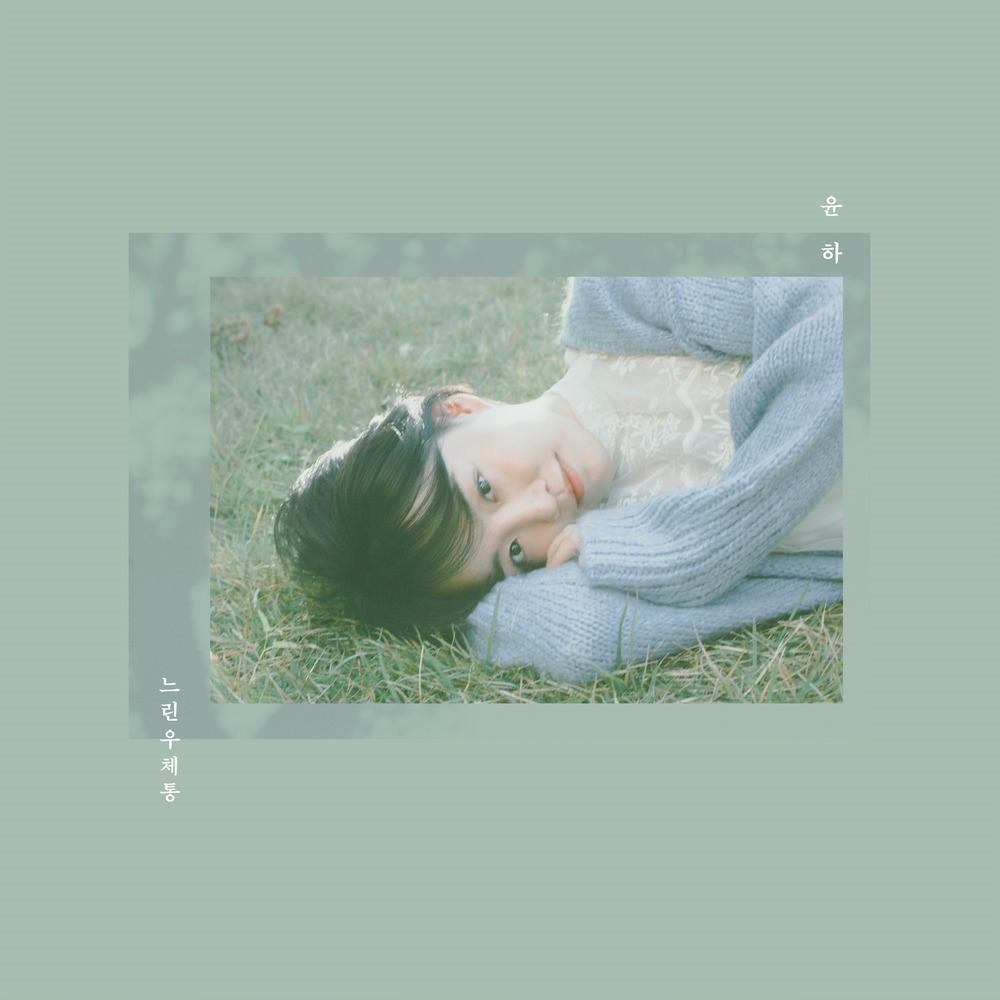 Younha (윤하) – Snail Mail (느린 우체통) [FLAC + MP3 320 / WEB] [2018.12.14]