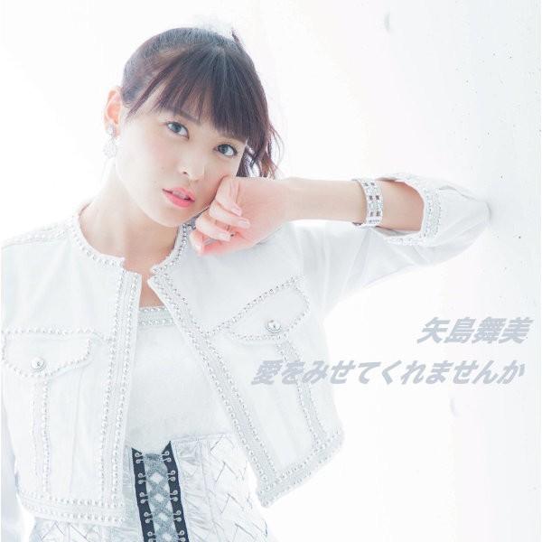矢島舞美 (Maimi Yajima) – 愛をみせてくれませんか [AAC 256 / WEB] [2018.11.21]