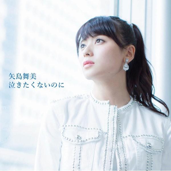矢島舞美 (Maimi Yajima) – 泣きたくないのに [AAC 256 / WEB] [2018.11.21]