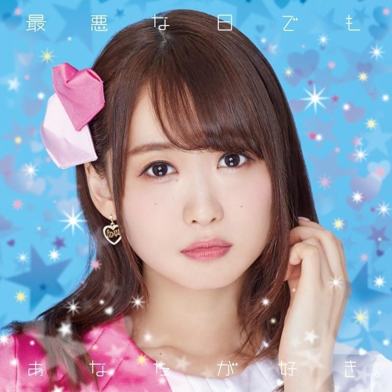 芹澤優 (Yu Serizawa) – 最悪な日でもあなたが好き。 [FLAC + MP3 320 / CD] [2018.07.25]