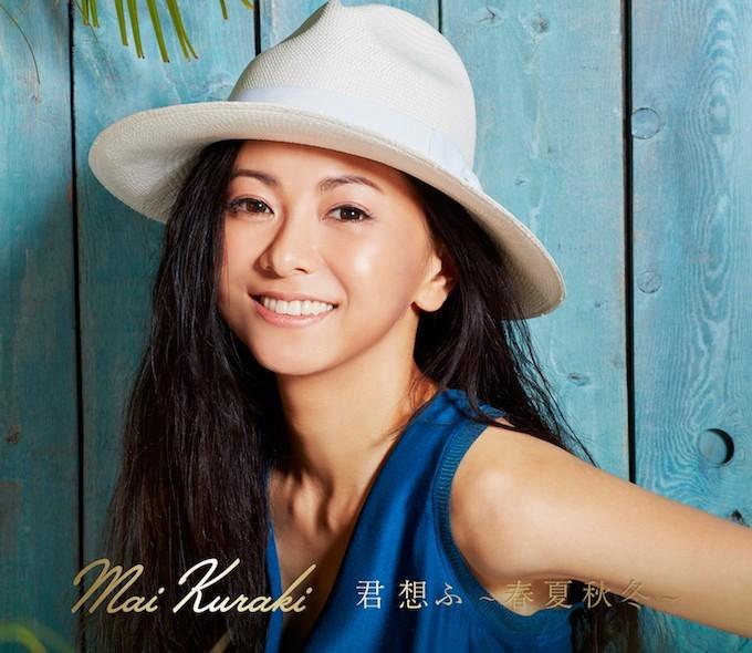倉木麻衣 (Mai Kuraki) – 君 想ふ ~春夏秋冬~ [FLAC + AAC 256 / CD] [2018.10.10]