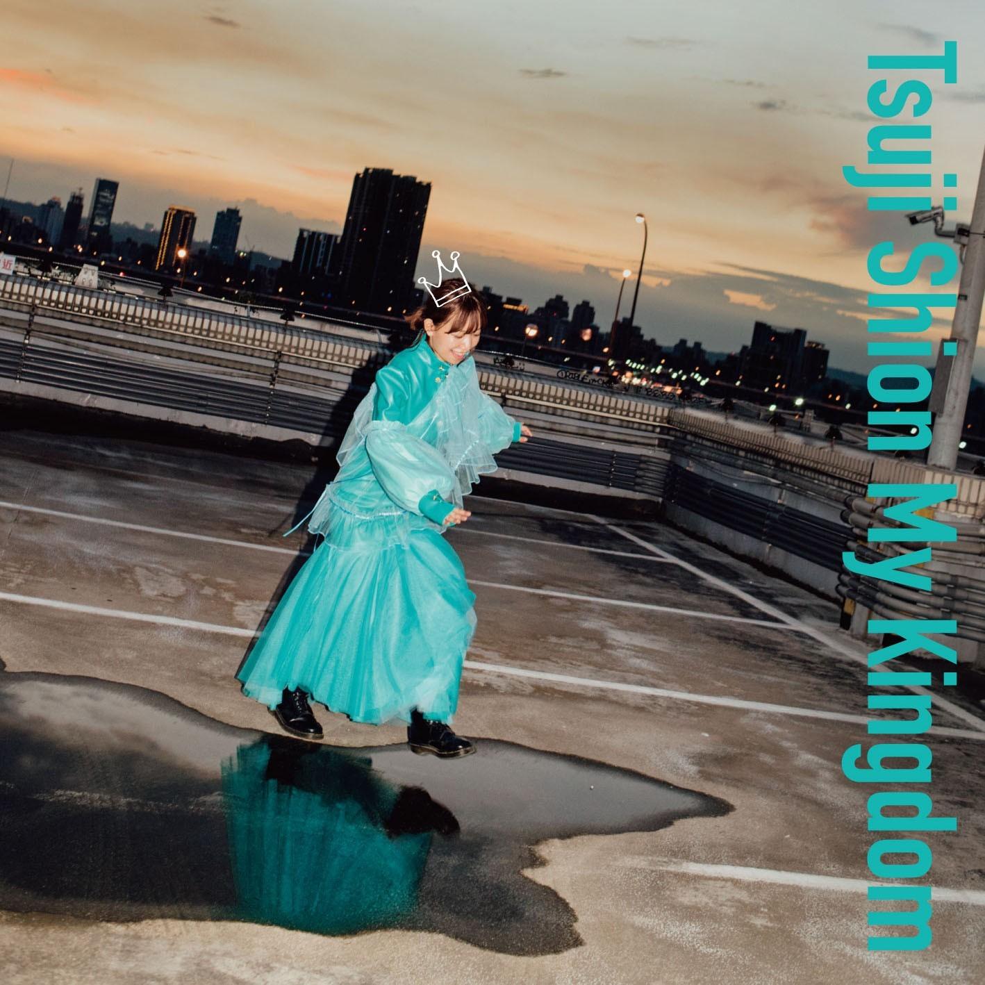 辻詩音 (Shion Tsuji) – わたしの王国 [FLAC + MP3 320 / CD] [2018.10.24]