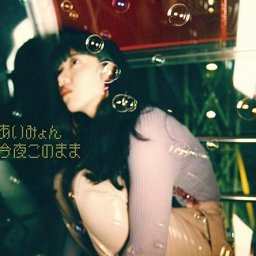 あいみょん (Aimyong) – 今夜このまま [FLAC + MP3 320 / CD] [2018.11.14]