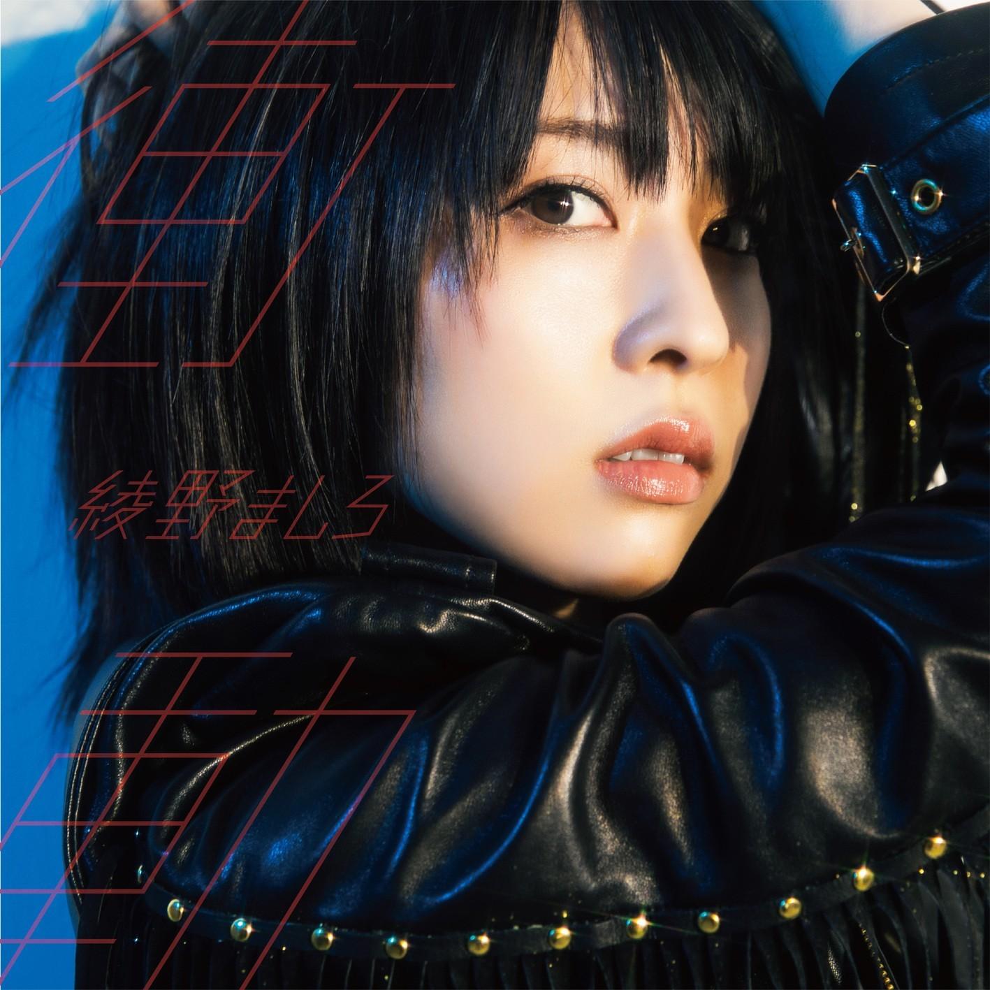 綾野ましろ (Mashiro Ayano) – 衝動 [24bit Lossless + MP3 320 / WEB] [2018.05.16]