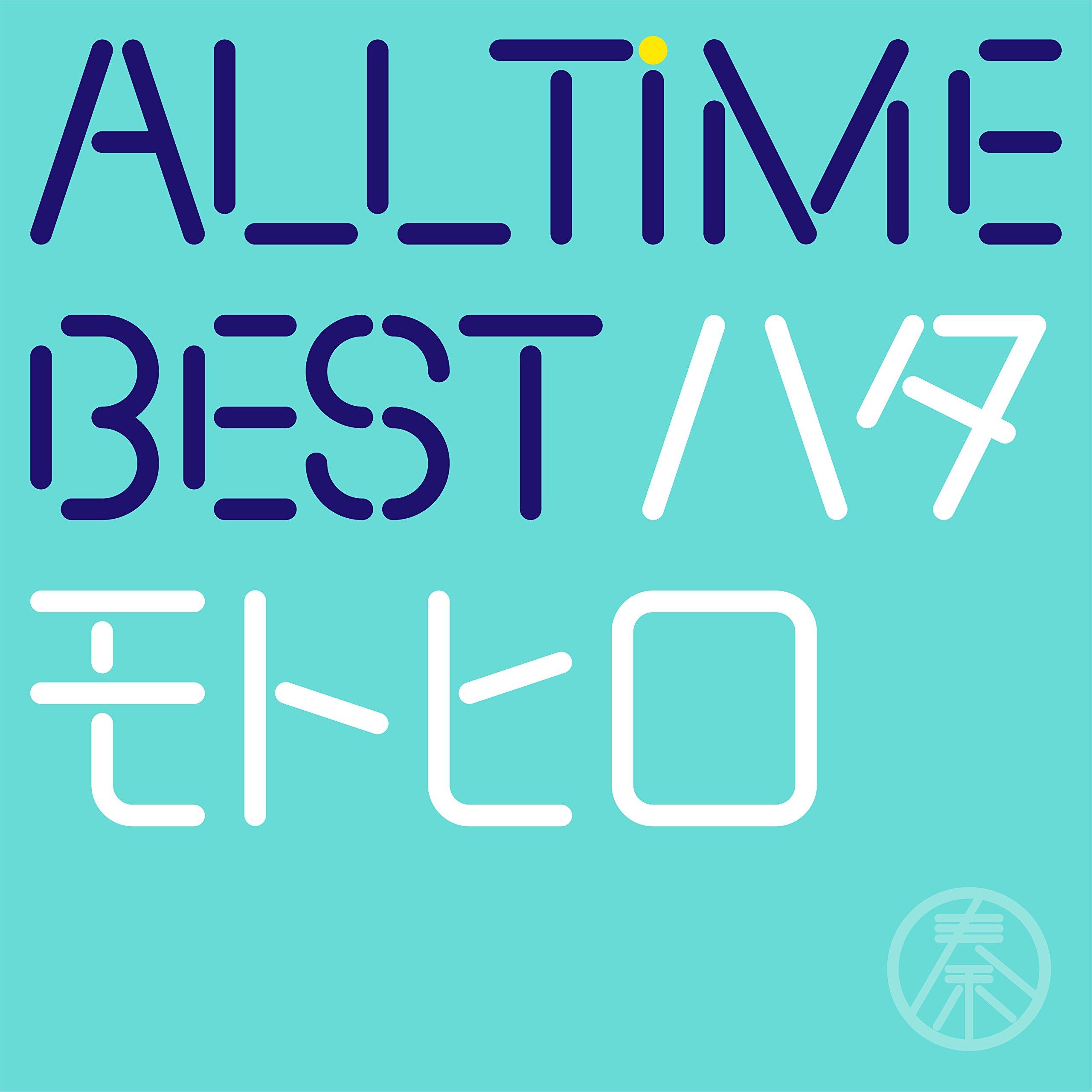 秦基博 (Motohiro Hata) – All Time Best ハタモトヒロ (はじめまして盤) [Mora FLAC 24bit/48kHz]
