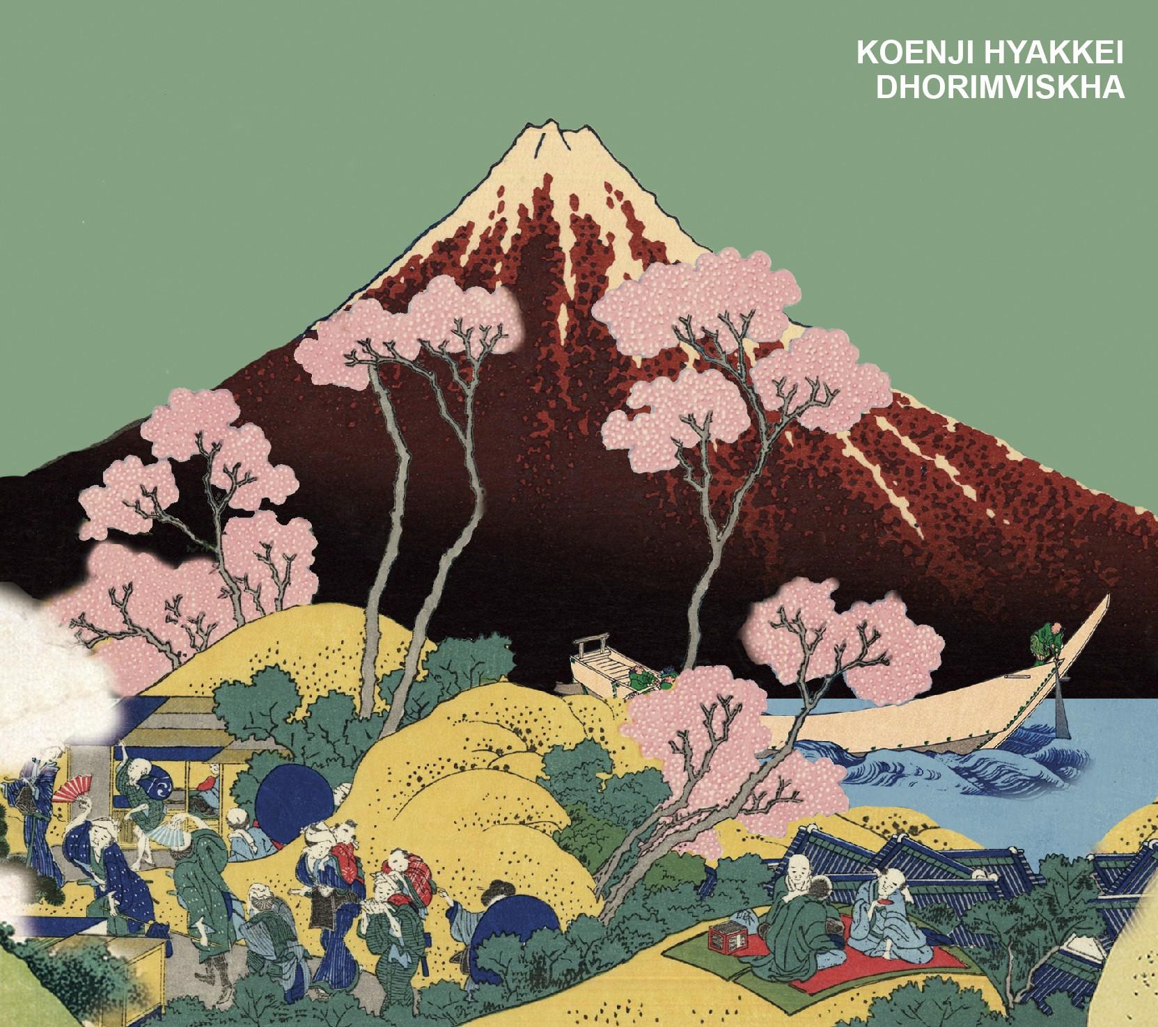 高円寺百景 (Koenji Hyakkei) – Dhorimviskha [FLAC + MP3 320 / WEB] [2018.07.11]
