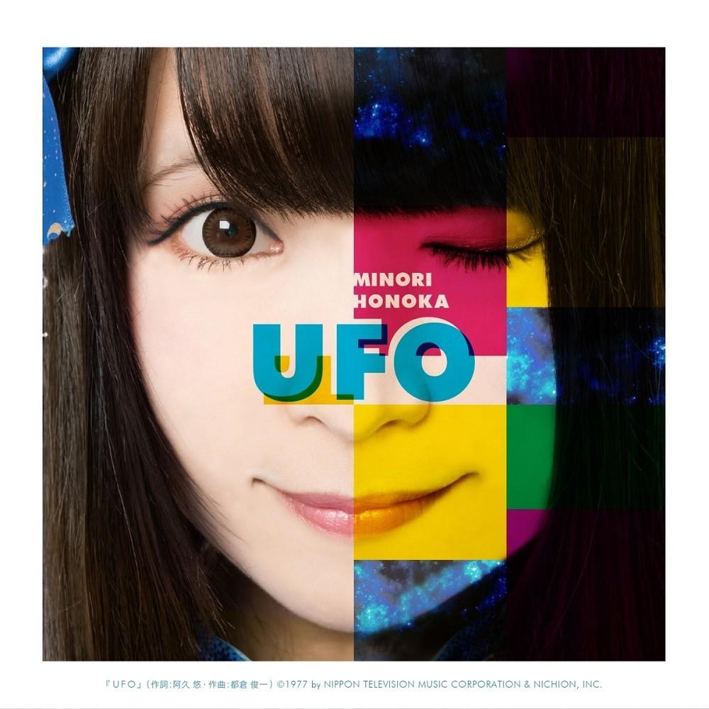 みのりほのか (Minori Honoka) – UFO [FLAC / WEB] [2018.12.26]