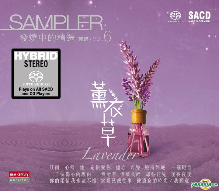 VA – SAMPLER 發燒中的精選 (國語) Vol.6 薰衣草 (2017) SACD ISO