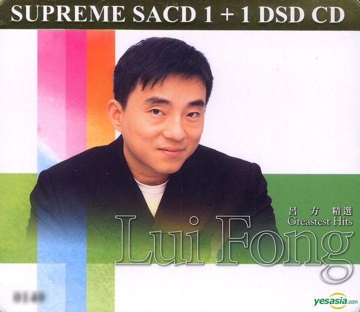呂方 (Lui Fong) – 呂方 Supreme SACD (2018) SACD ISO