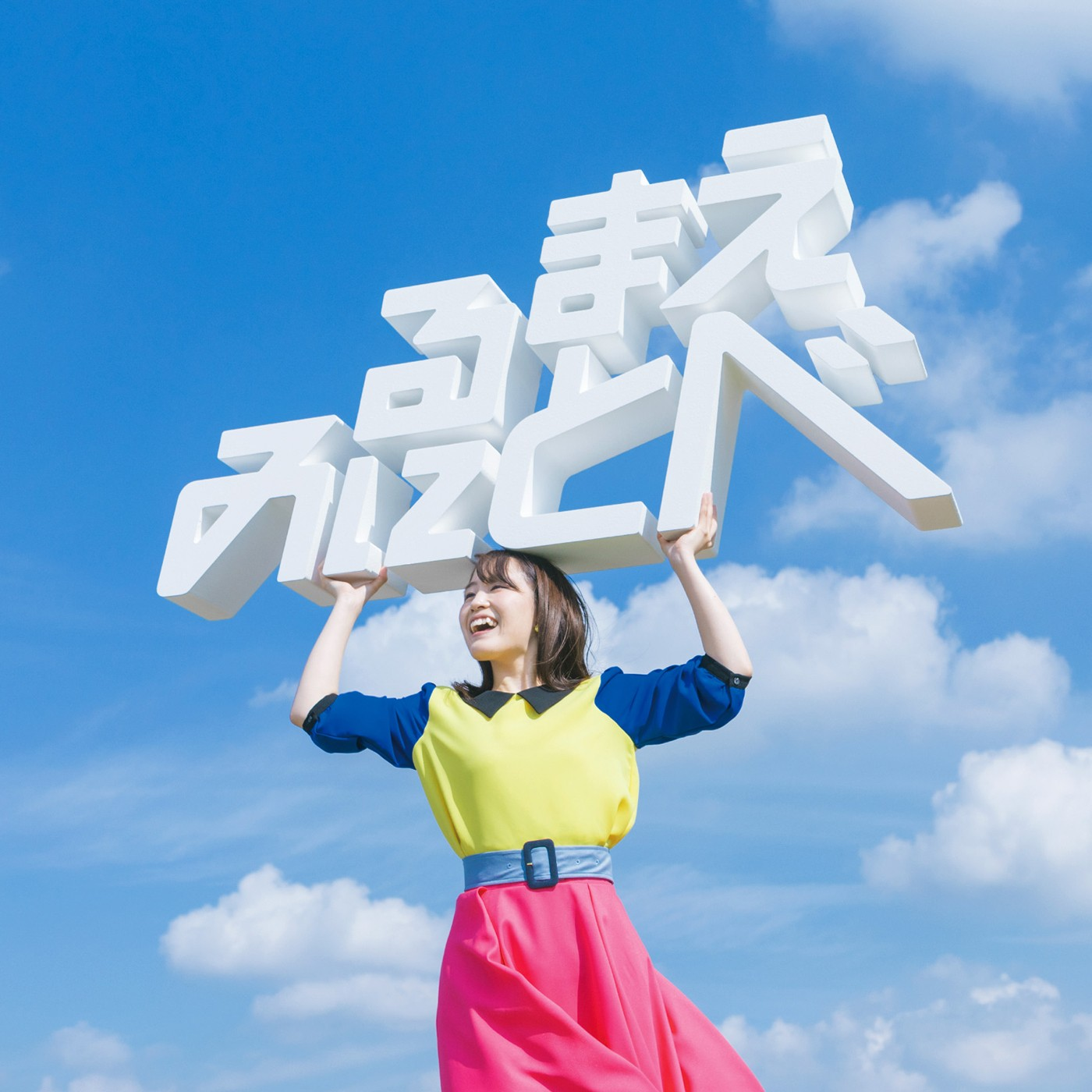 鈴木みのり (Minori Suzuki) – 見る前に飛べ! [MP3 320 / CD] [2018.12.19]