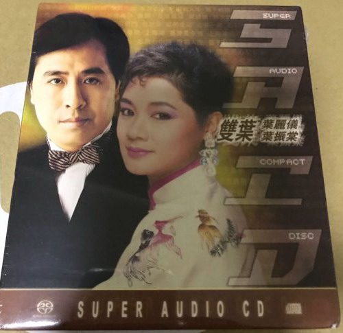 葉振棠, 葉麗儀 (Johnny Yip, Frances Yip) – 雙葉金曲特輯 (2016) SACD ISO