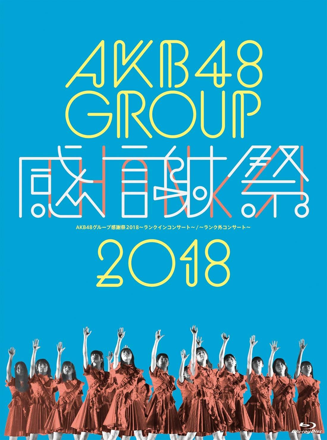 AKB48 – AKB48グループ感謝祭2018~ランクインコンサート/ランク外コンサート~ (Blu-ray Disc5枚組) [Blu-Ray ISO + BDRip 1080p] [2019.01.09]