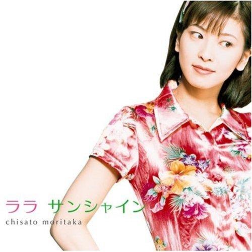 森高千里 (Chisato Moritaka) – ララサンシャイン [CD FLAC + DVD ISO] [1996.06.10]