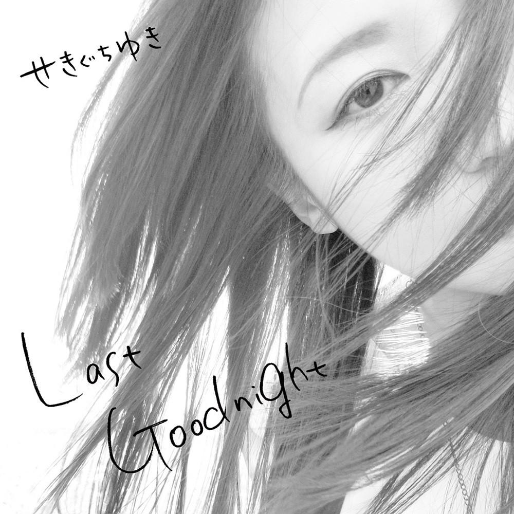 せきぐちゆき (Yuki Sekiguchi) – Last Goodnight [FLAC / WEB] [2019.01.23]