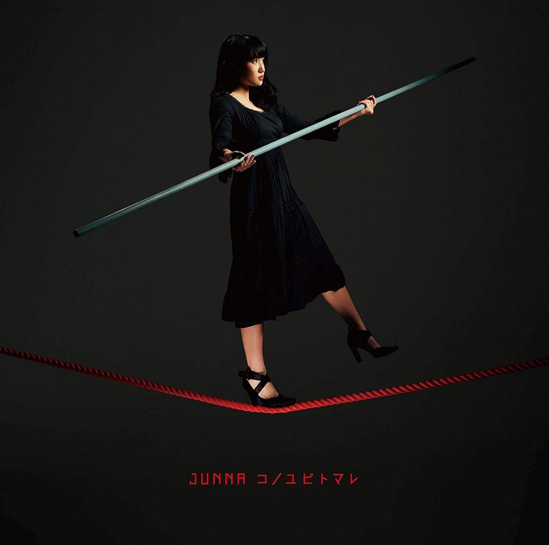 JUNNA – コノユビトマレ [FLAC + MP3 320 / CD] [2019.01.23]