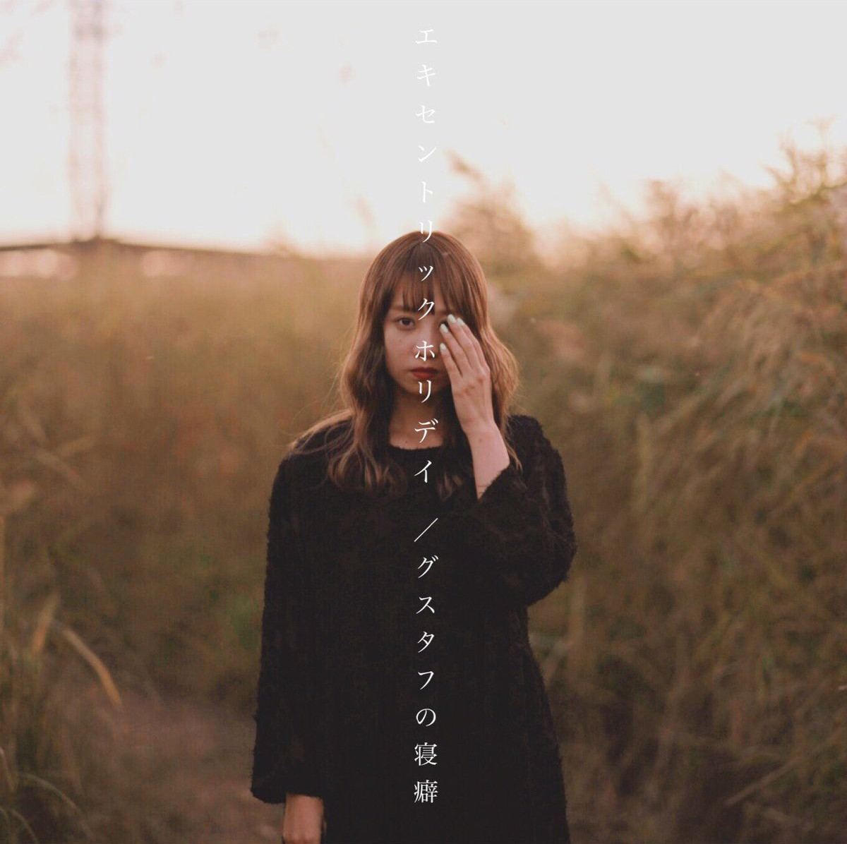 グスタフの寝癖 (Gustav no Neguse) – エキセントリックホリデイ (Eccentric Holiday) [FLAC / CD] [2018.12.09]