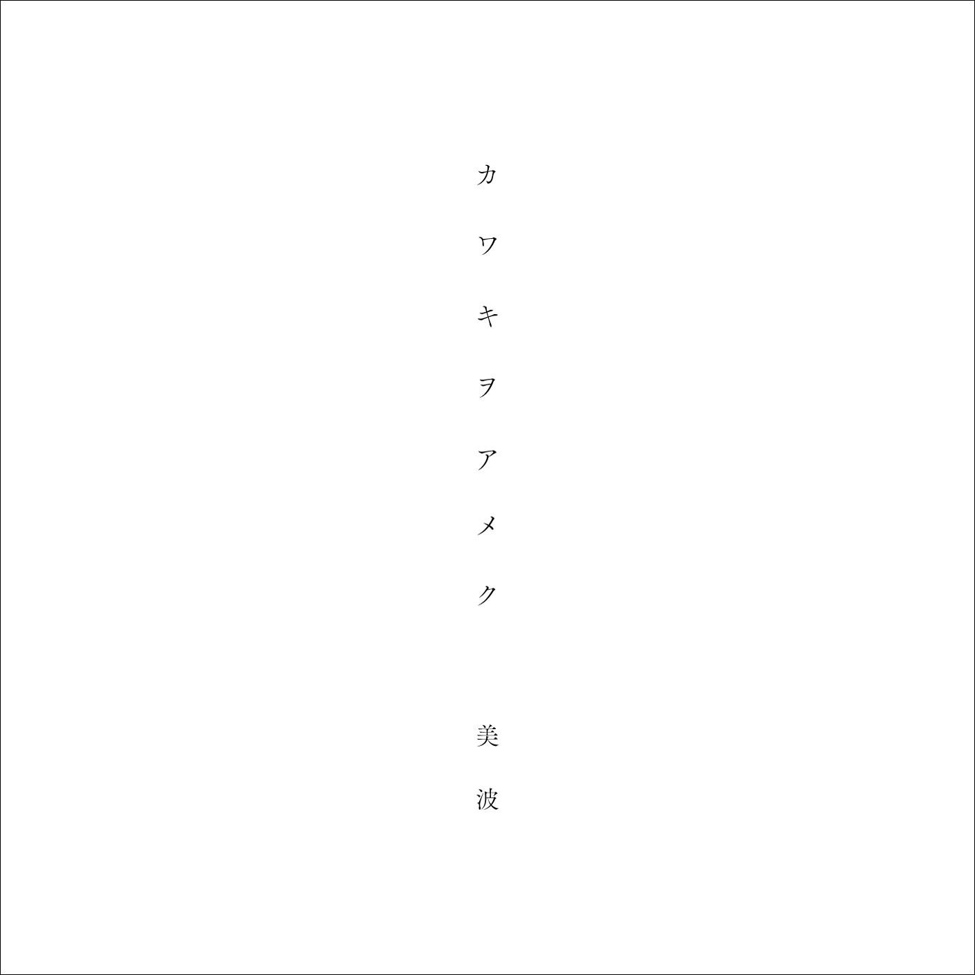 美波 (minami) – カワキヲアメク [Mora FLAC 24bit/48kHz]
