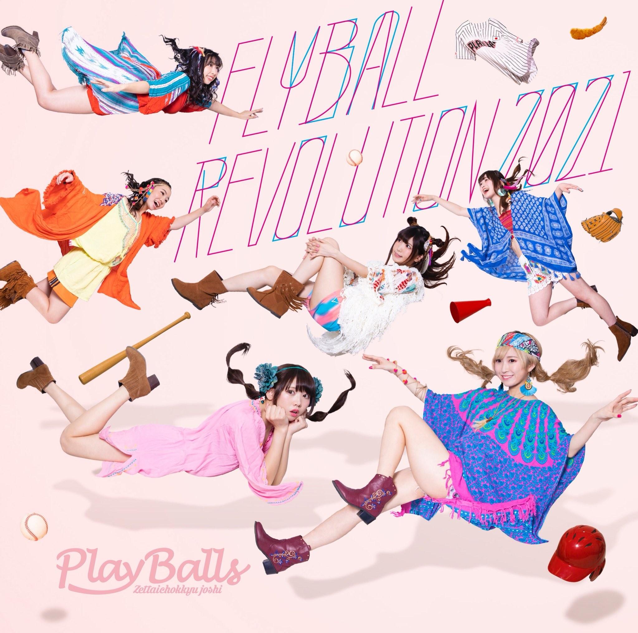 Zettai Chokkyu Joshi! Playballs (絶対直球女子!プレイボールズ ) – Flyball Revolution 2021 (フライボールレボリューション2021) [FLAC / CD] [2018.12.29]