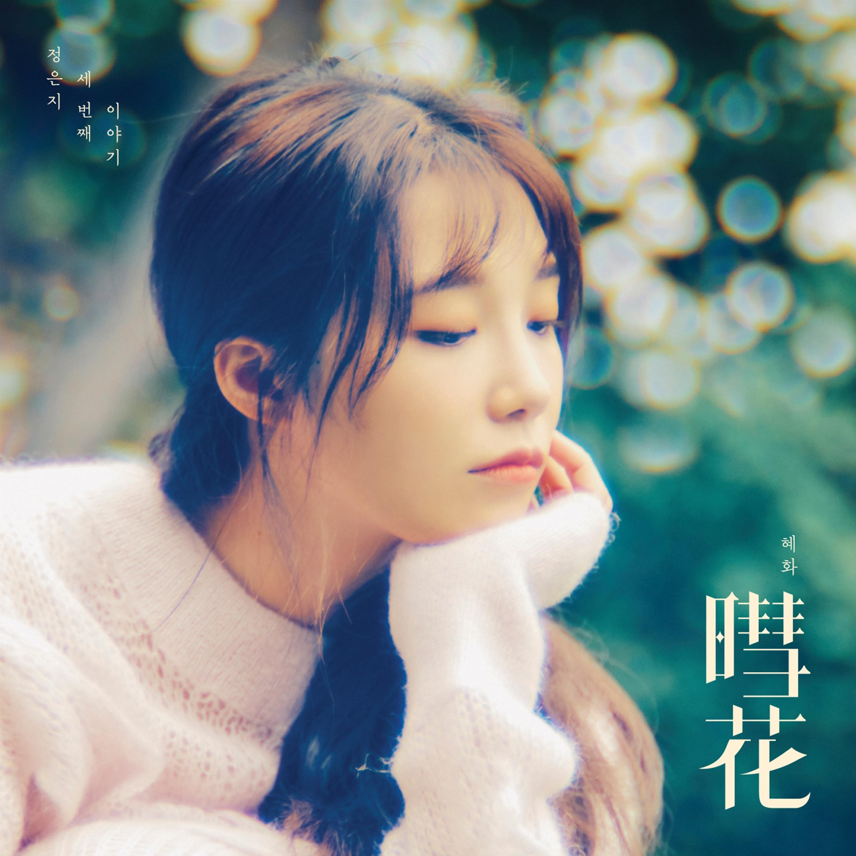Jung Eun Ji (정은지) – 暳花 (혜화) (2018) [FLAC 24bit/96kHz]