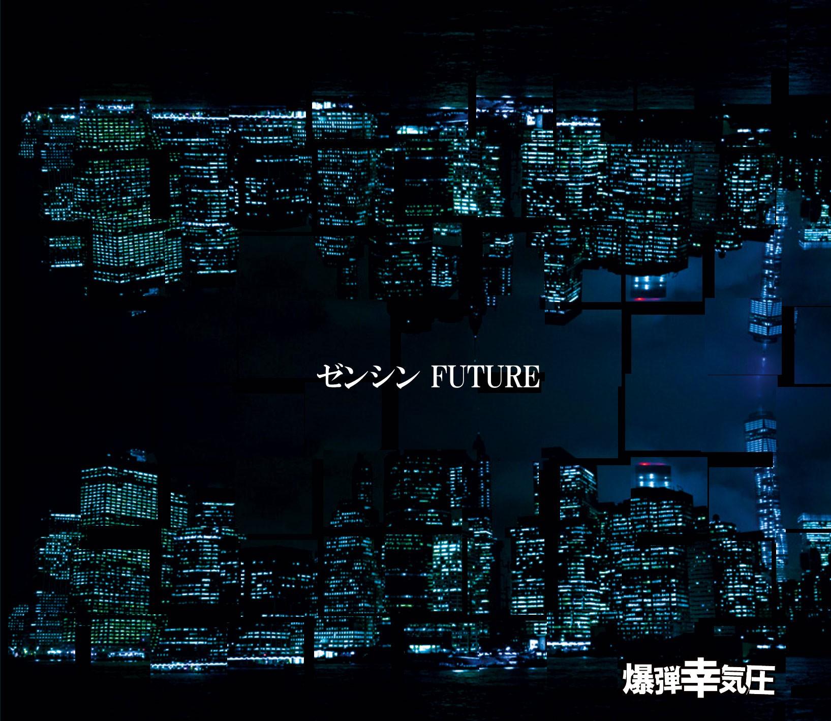 爆弾幸気圧 (Bakudan Kou Kiatsu) – ゼンシン FUTURE [FLAC / CD] [2018.10.30]
