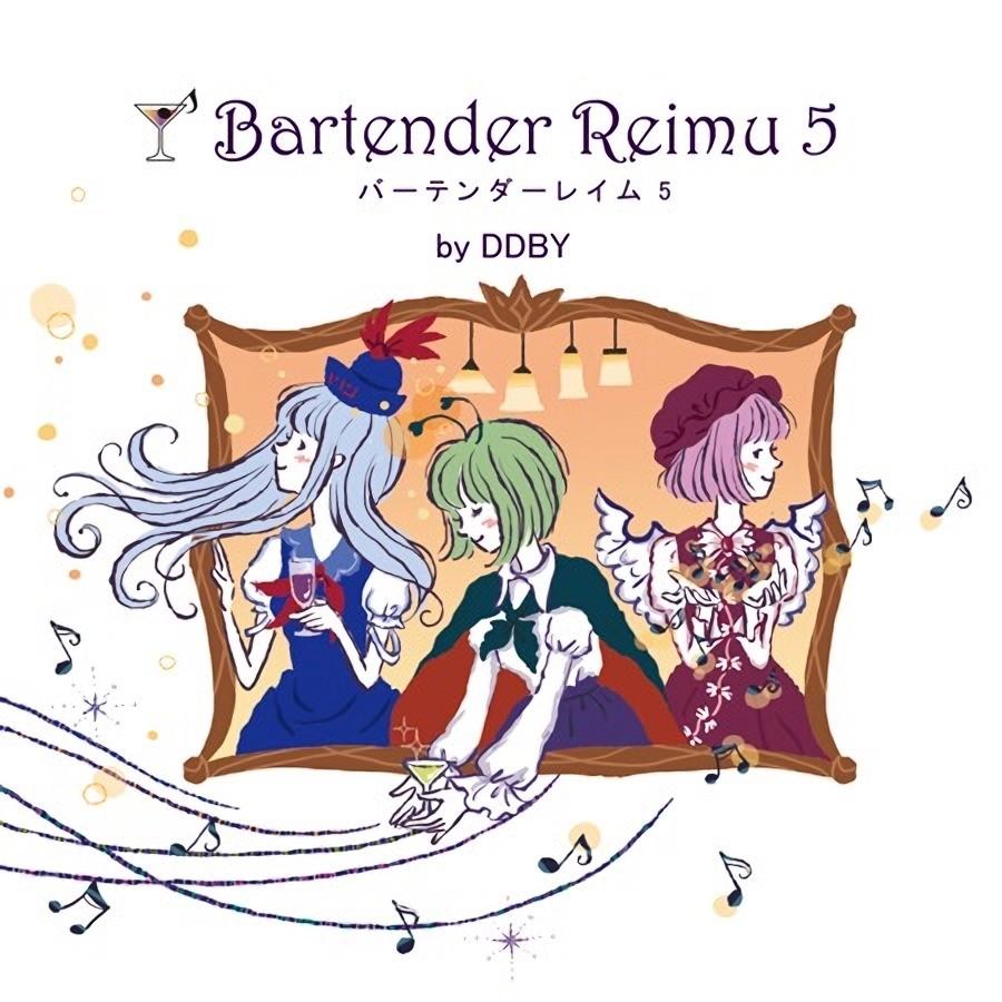 DDBY – Bartender Reimu 5 (バーテンダーレイム5) [FLAC + MP3 320 / CD] [2018.08.10]