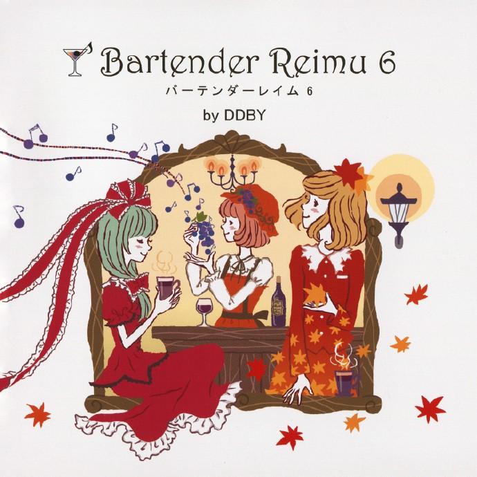 DDBY – Bartender Reimu 6 (バーテンダーレイム6) [FLAC + MP3 320 / CD] [2018.10.21]