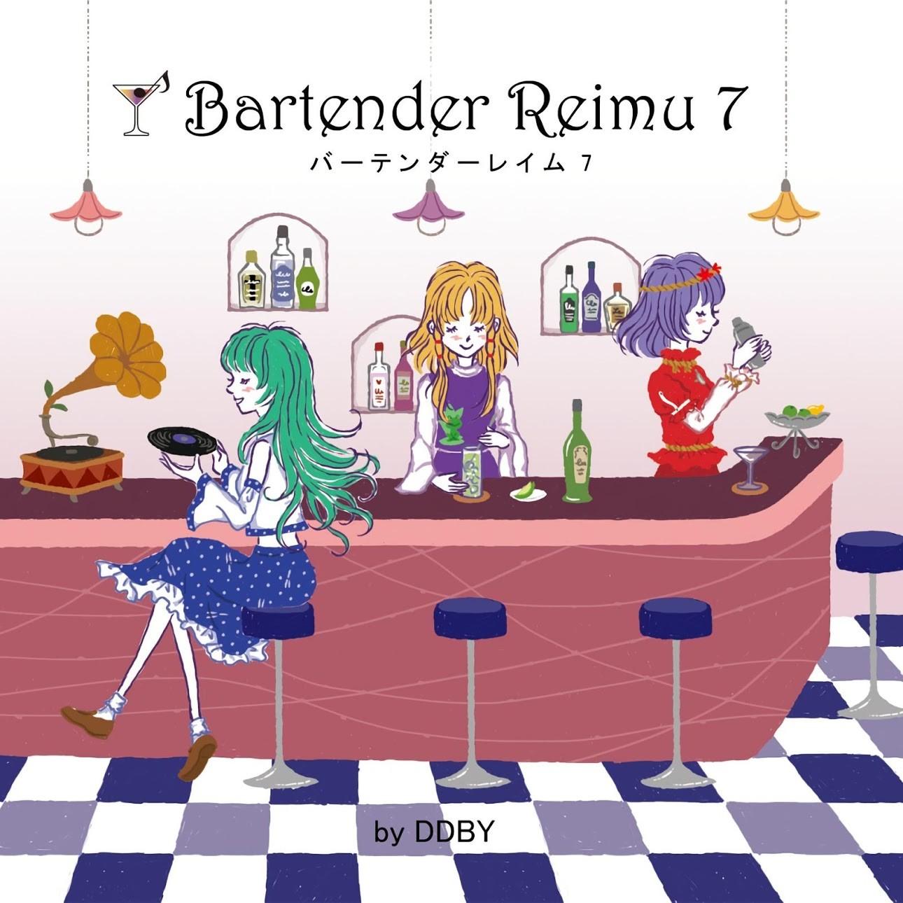 DDBY – Bartender Reimu 7 (バーテンダーレイム7) [FLAC + MP3 320 / CD] [2018.12.30]