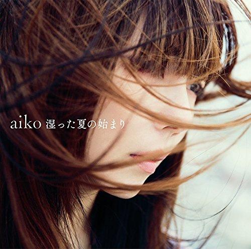 aiko – 湿った夏の始まり [Mora FLAC 24bit/96kHz]