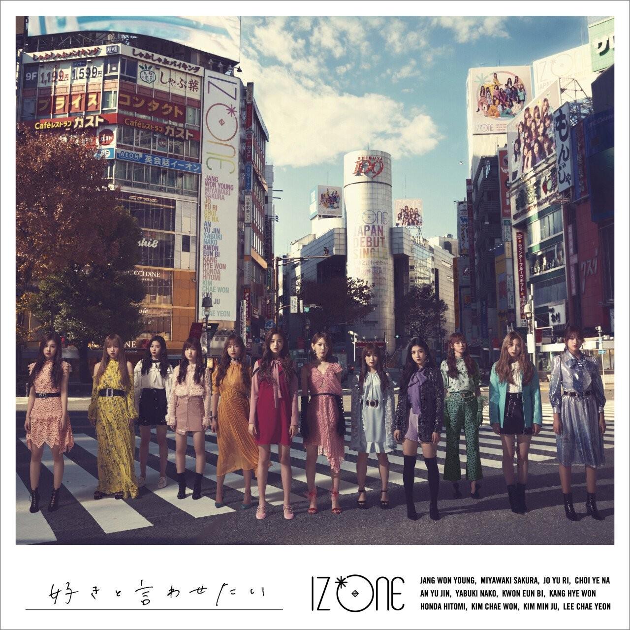 IZ*ONE (아이즈원) – 好きと言わせたい [FLAC + MP3 320] [2019.02.06]