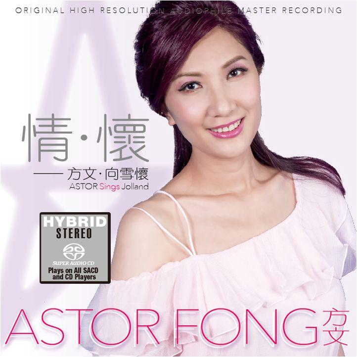 方文 (Astor Fong) – 情 · 懷 - 方文 · 向雪懷 (2016) SACD ISO