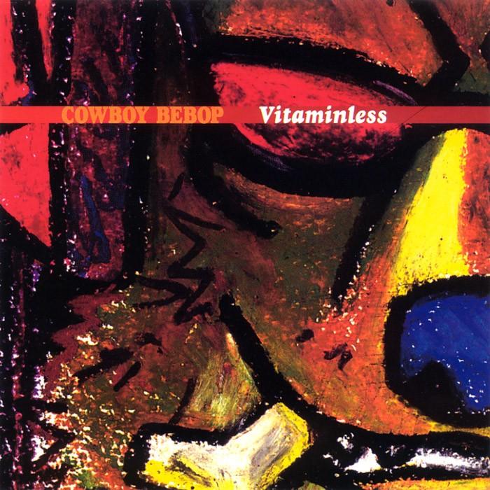 菅野よう子 (Yoko Kanno) – Cowboy BeBop: Vitaminless [Mora FLAC 24bit/96kHz]