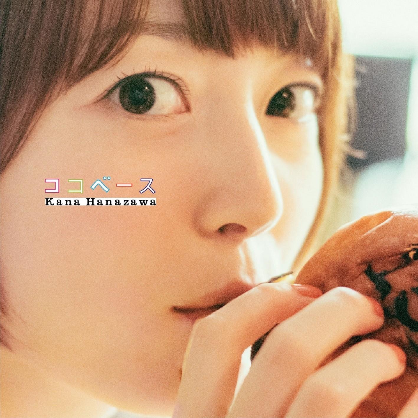 花澤香菜 (Kana Hanazawa) – ココベース [Mora FLAC 24bit/96kHz]