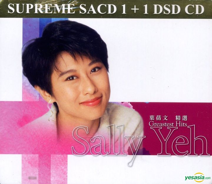 葉蒨文 (Sally Yeh) – 葉蒨文 精選 Supreme SACD 1+1 DSD CD (2017) SACD ISO