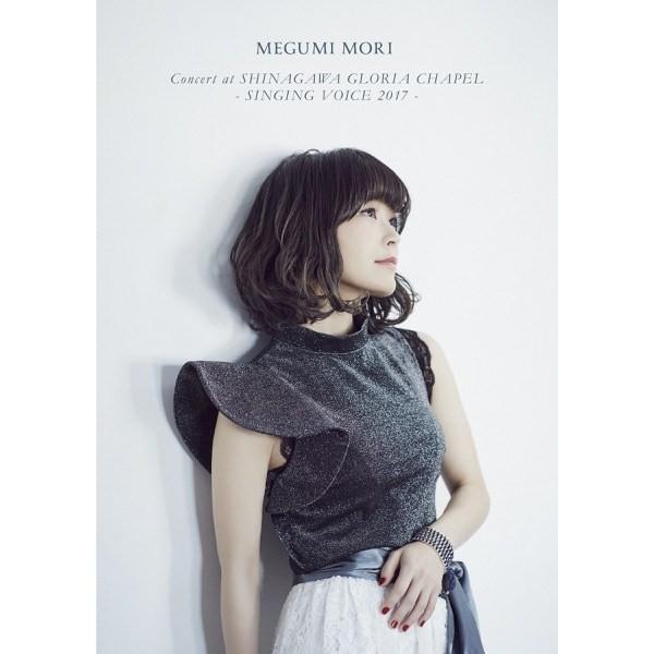 森恵 (Megumi Mori) – MEGUMI MORI Concert at SHINAGAWA GLORIA CHAPEL – SINGING VOICE 2017 – [AAC 256 / WEB] [2019.03.06]